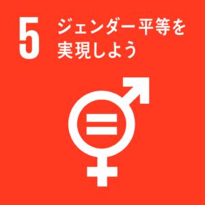 No.5 ジェンダー平等を実現しよう