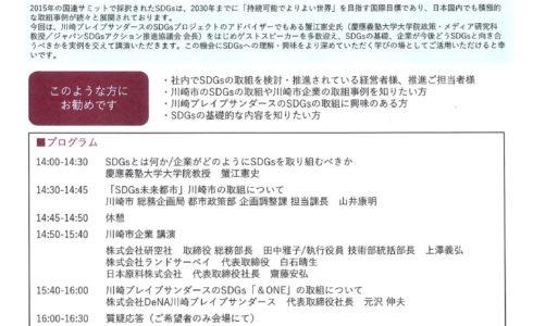 川崎ブレイブサンダースSDGsフォーラム~川崎企業の取組実例に学ぶSDGs~